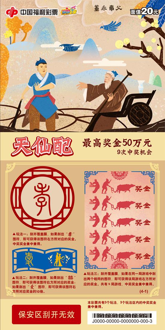 天仙配-票面1-190705