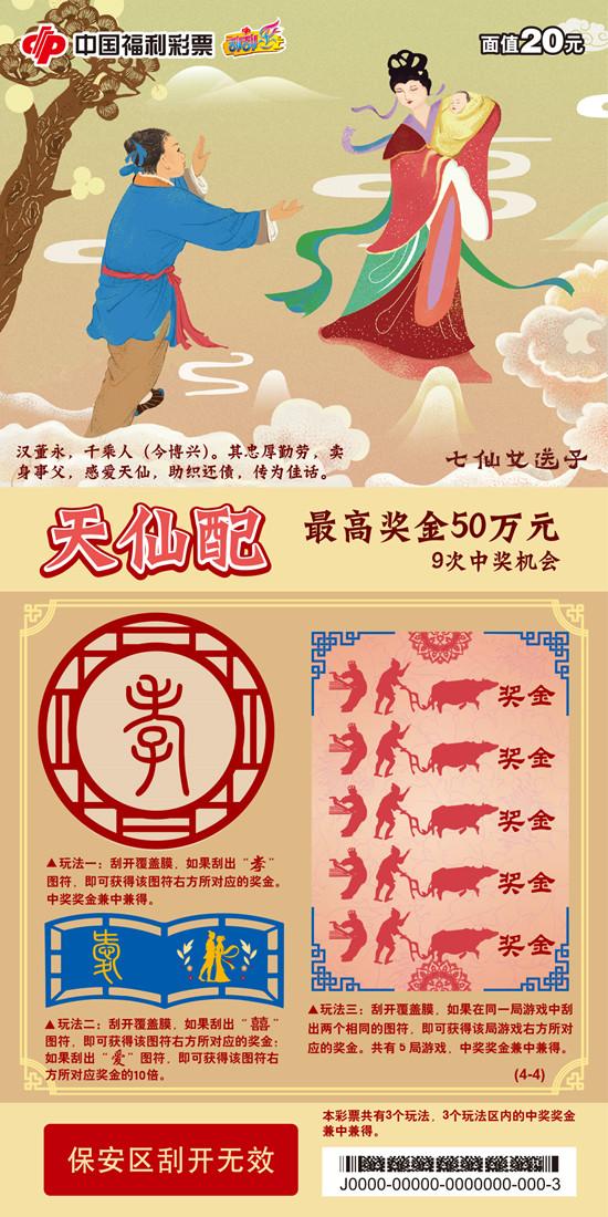 天仙配-票面4-190705