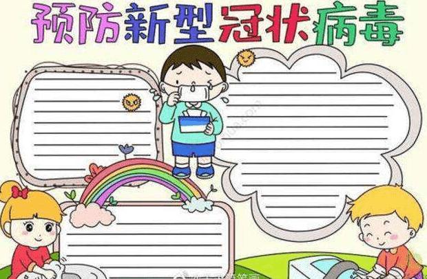 武汉肺炎儿童手抄报图片 抗击新型肺炎疫情手抄报