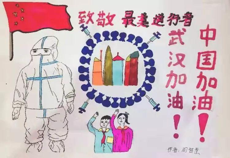 抗击疫情手抄报,内容:抗击疫情的感人故事.(五年级)