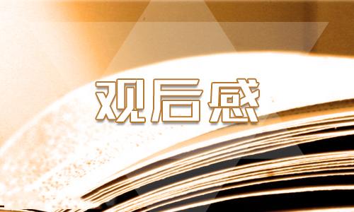 反腐电视专题片《国家监察》观后感范文5篇