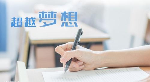 2020高三高考青春励志名言语句