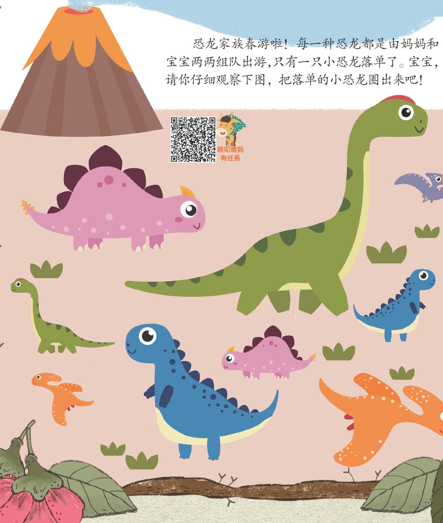 落单的小恐龙