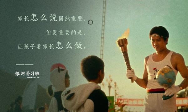 2019年电影《银河补习班》中的经典台词语录【大合辑】