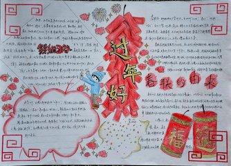 【五】    推荐阅读:   三年级猪年手抄报   春节手抄报简单好看