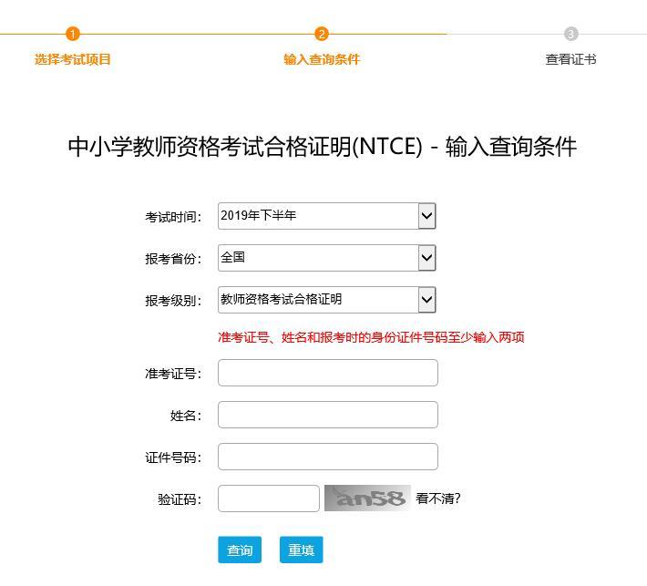 北京2019下半年中小学教师资格证合格证明打印入口