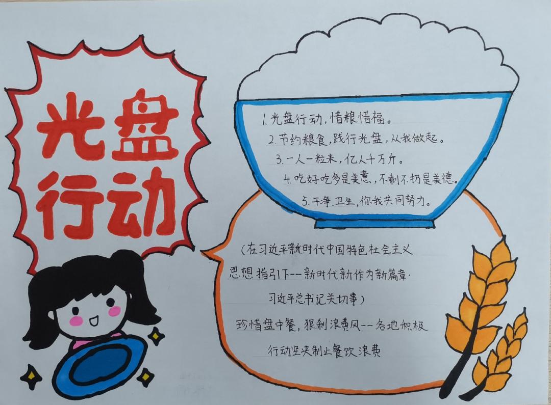 光盘行动手抄报 宣传标语 ppt课件 光盘行动ppt幼儿园