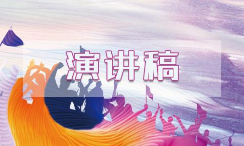 2019迎国庆节三分钟演讲稿范文5篇